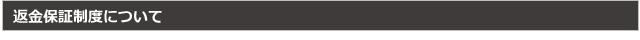 美容院シャンプー アミノ酸シャンプー ノンシリコンシャンプー アンジェレーヴ 返金保証制度について